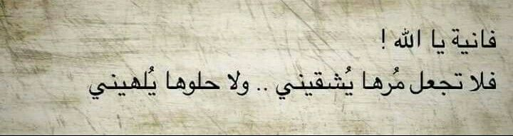 Pin By Mayflower On كلمات لا يجب ان تنسى Words Must Not Be Forgotten Words Quotes Lol