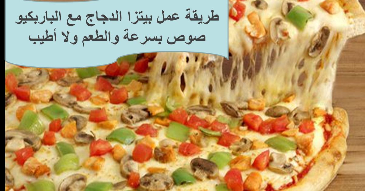 طريقة عمل بيتزا الدجاج Chicken Pizza Food Chicken