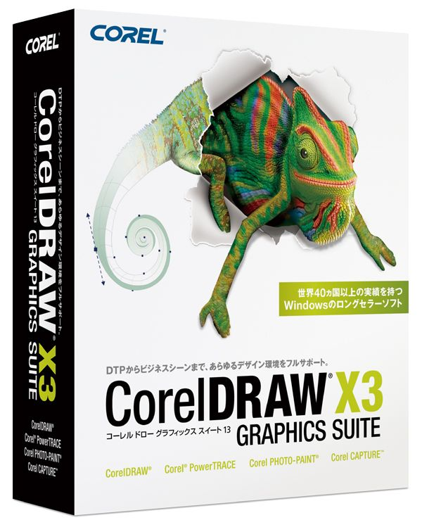 coreldraw graphics suite x3 free download full version with key