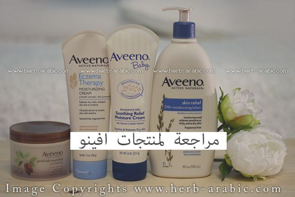 تجربتي مع منتجات افينو Moisturizer Cream Shampoo Bottle Natural Baby
