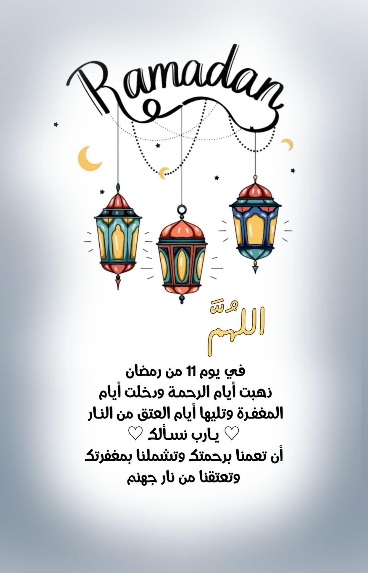 الل هم في يوم ١١ من رمضان ذهبت أيام الرح مــــــة ودخلت أيام الم غفــــــرة وتليها أيام العتق من النــــــار Ramadan Ramadan Kareem Ramadan Mubarak