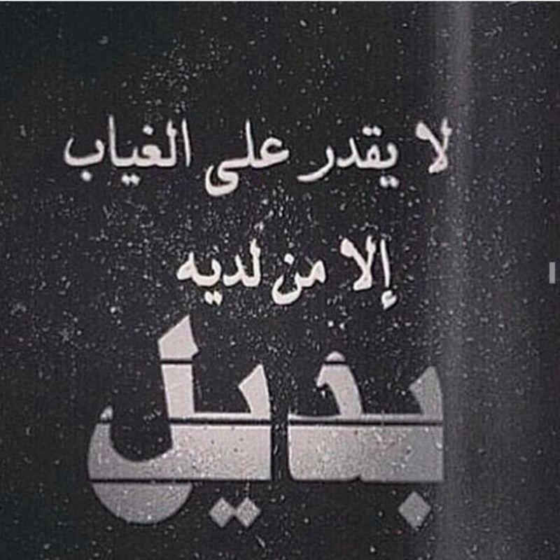 لا يقدر على الغياب إلا من لديه بديل Arabic Quotes Words Quotes Sweet Quotes
