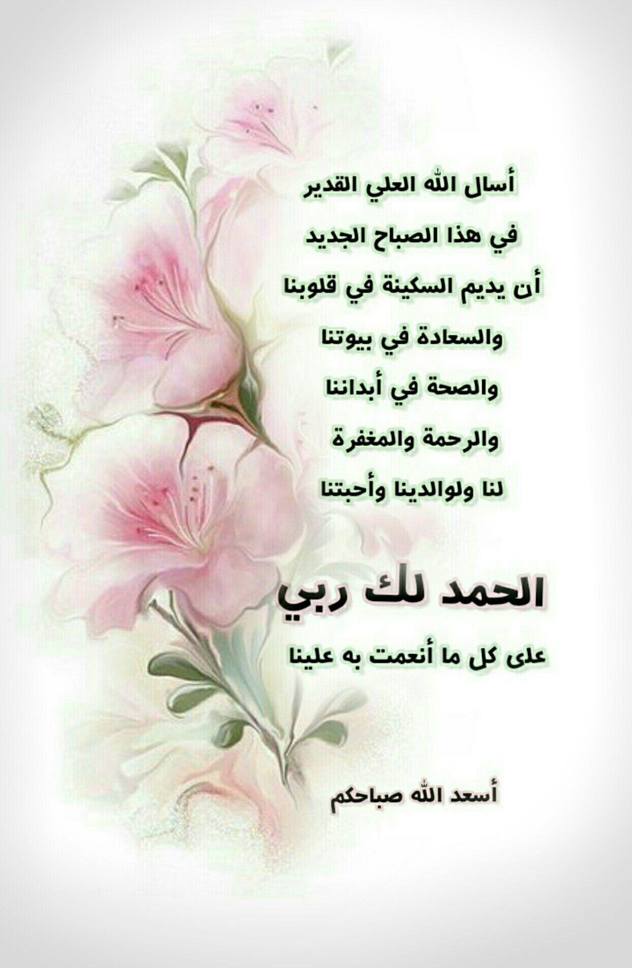أسال الله العلي القدير في هذا الصباح الجديد أن يديم السكينة في قلوبنا والسعادة في بيوتنا والصحة في Good Morning Greetings Good Morning Arabic Morning Greeting