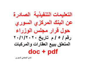 التعليمات التنفيذية الصادرة عن البنك المركزي السوري حول قرار مجلس الوزراء رقم 5 م تاريخ 20 1 2020 المتعلق ببيع العقارات والمركبات Doc Pdf نادي الم Math
