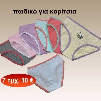 32fc5124dbc Πακέτο με 7 τεμ. Παιδικά σλιπάκια για κορίτσια σε διάφορα χρώματα Μ ...