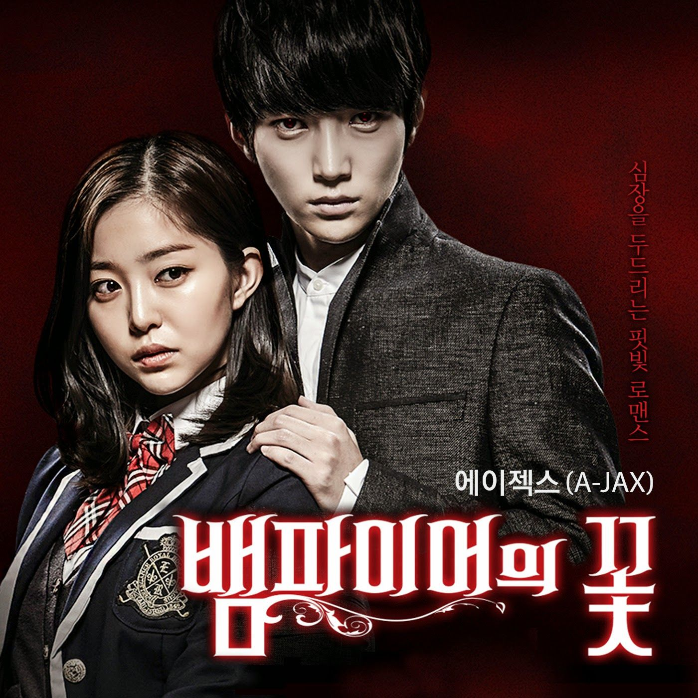 Picofkoreandramas2014 download korean drama vampire flower picofkoreandramas2014 download korean drama vampire flower 2014 ccuart Image collections