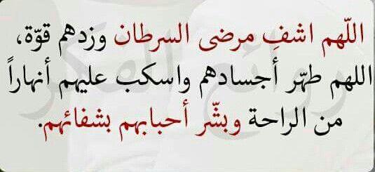 اللهم اشف مرضي السرطان Arabic Calligraphy Quotes Calligraphy