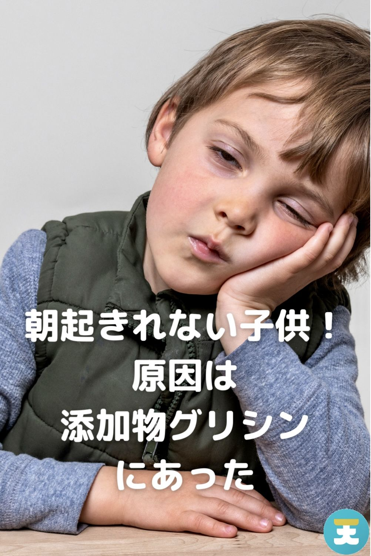 れ 子供 ない 朝起き