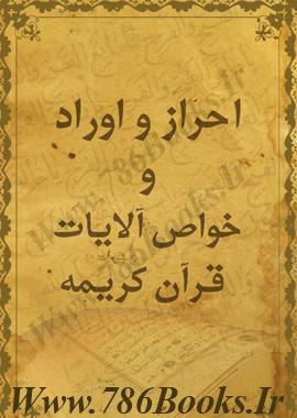 دانلود کتاب احراز و اوراد و خواص آلایات قرآنی Ebooks Free Books Free Books Download Free Ebooks Download Books