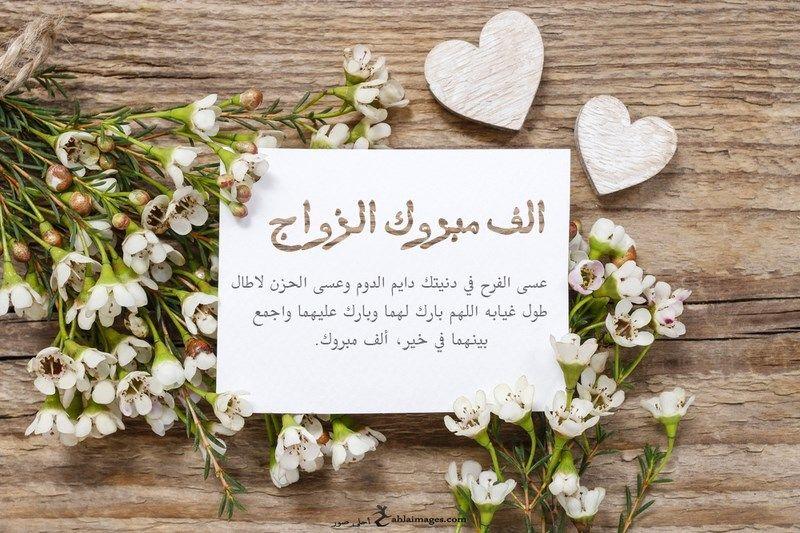 صور تهنئة بالزواج 2019 بطاقات الف مبروك الزواج In 2021 Place Card Holders Place Cards Cards