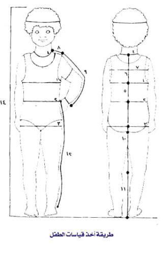 مقاسات الجسم للأطفال Kids School Sewing Male Sketch