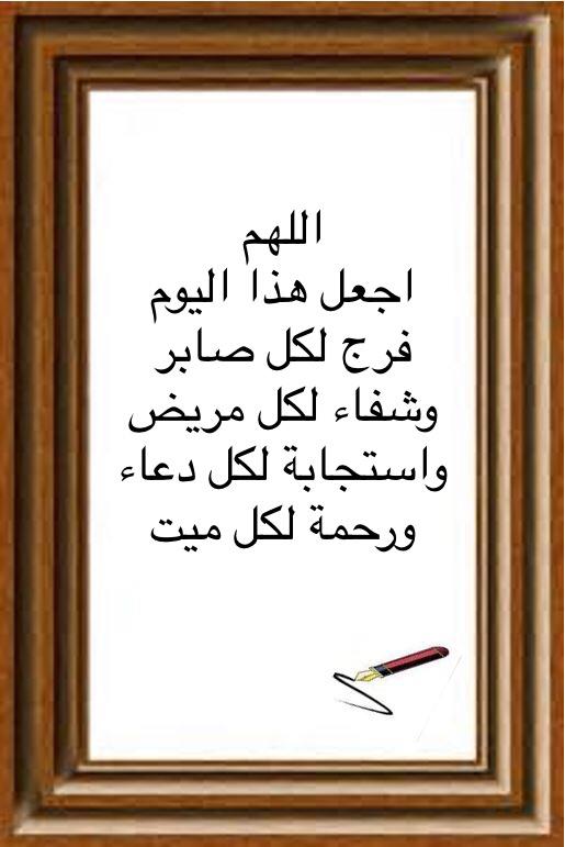 اللهم اجعل هذا اليوم فرج لكل صابر وشفاء لكل مريض واستجابة لكل دعاء