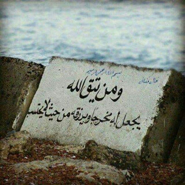 ومن يتق الله يجعل له مخرجا ويرزقه من حيث لا يحتسب Quran Quotes Inspirational Islamic Inspirational Quotes Islamic Messages
