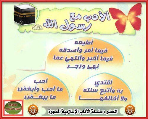 الأدب مع الرسول صلى الله عليه وسلم Learn Islam Learning Islam
