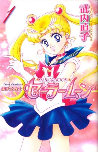 Pretty Guardian Sailor Moon Volume 1 - Sailor Moon