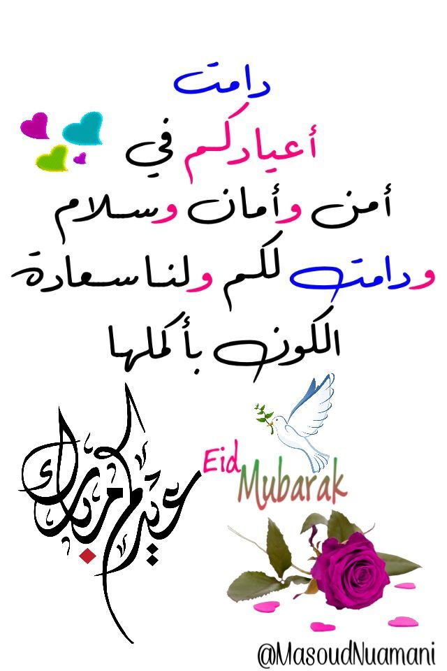 عيدكم مبارك Eid Greetings Eid Stickers Eid Al Adha Wishes