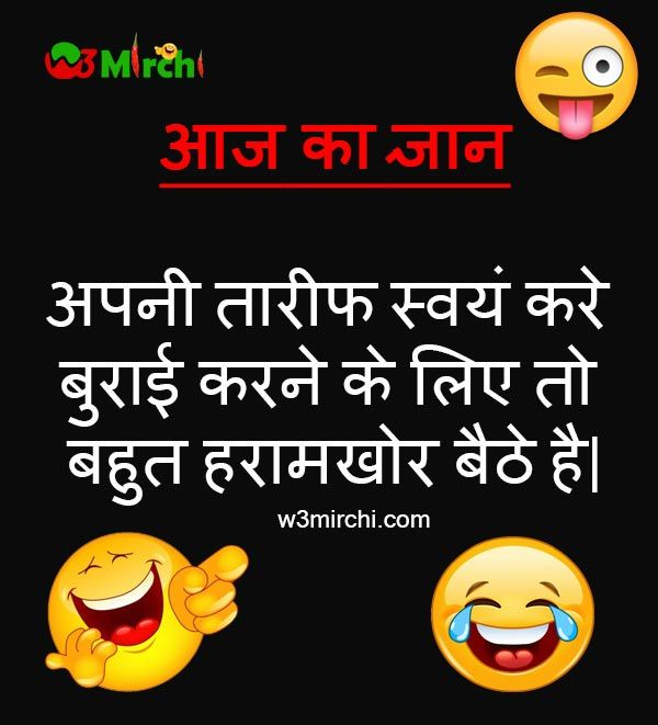 Funny Joke in Hindi Funny quotes in hindi, Funny jokes
