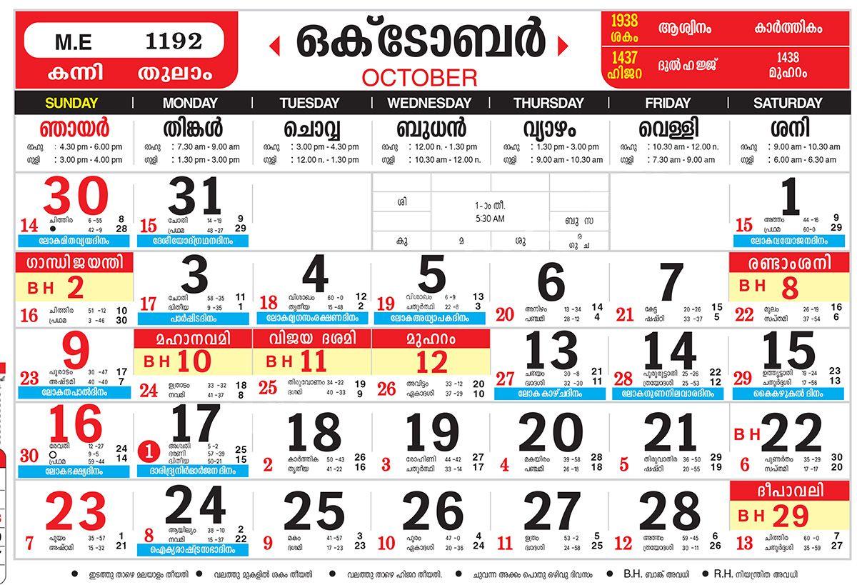 october malayalam calendar 2019