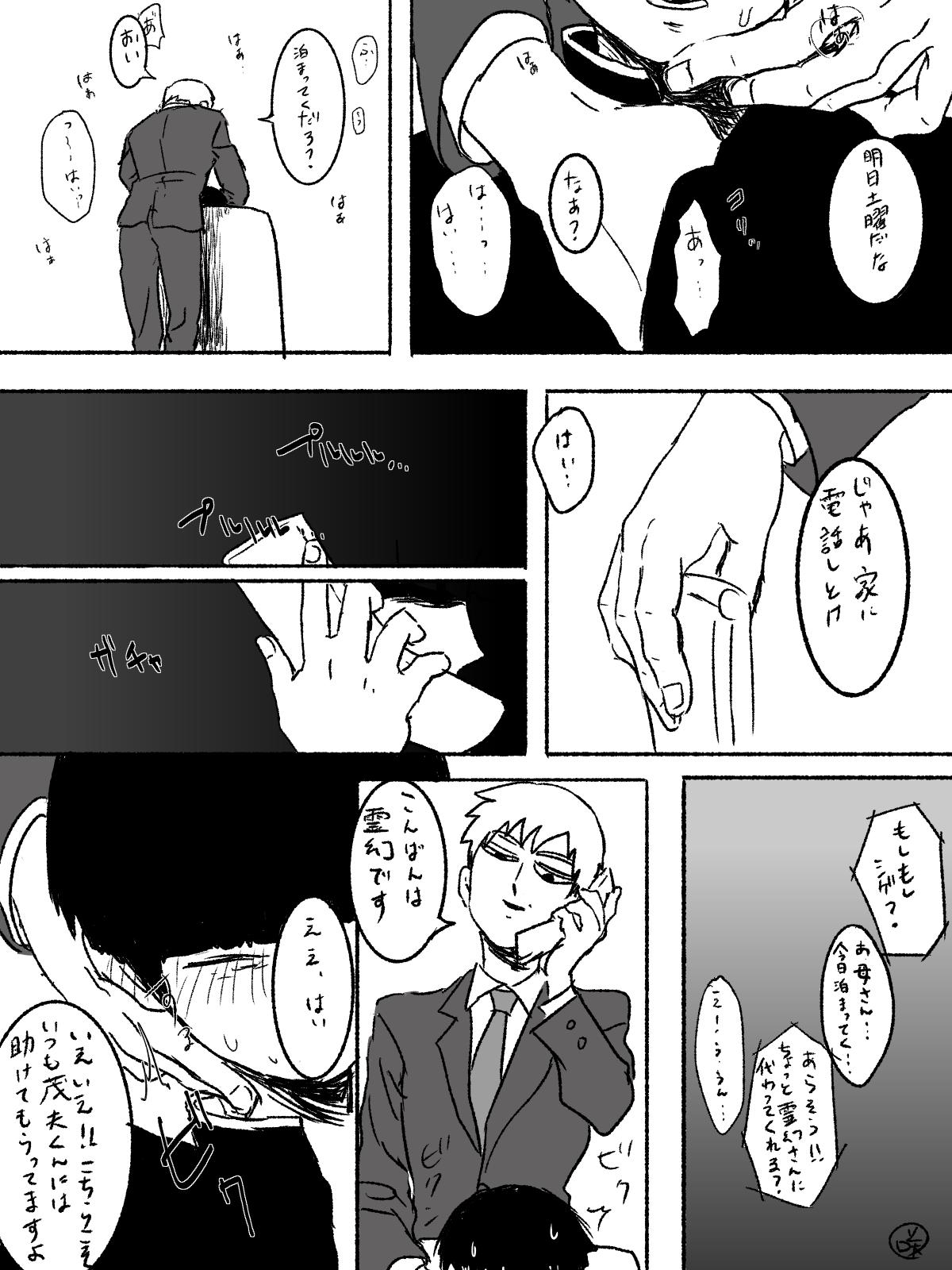 2/3「霊モブマンガ」/「咲丸」の漫画 [pixiv]