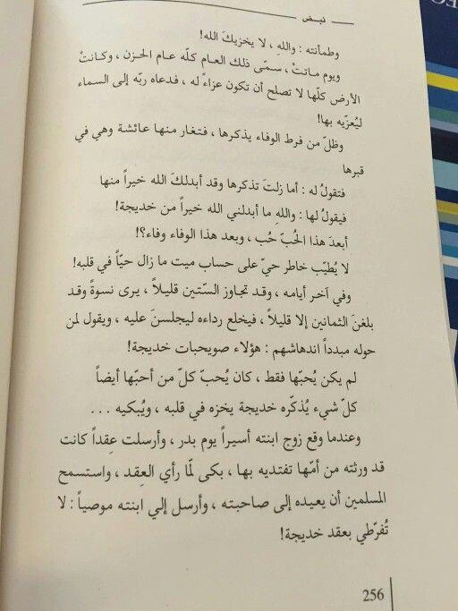 سيد المرسلين وسيدة نساء العالمين من كتاب نبض لأدهم الشرقاوي Islam Facts Sweet Love Quotes What Is Love