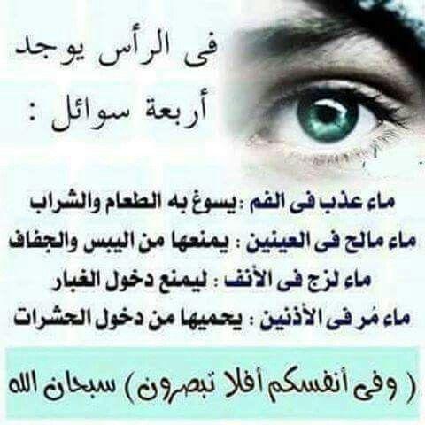 سبحان الخالق Author Quotes Peace Be Upon Him Arabic Quotes