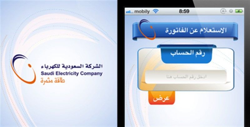 تطبيق الكهرباء Alkahraba للاطلاع على فاتورة الكهرباء والتواصل مع شركة الكهرباء بالمملكة Charger Pad Electronic Products Pad