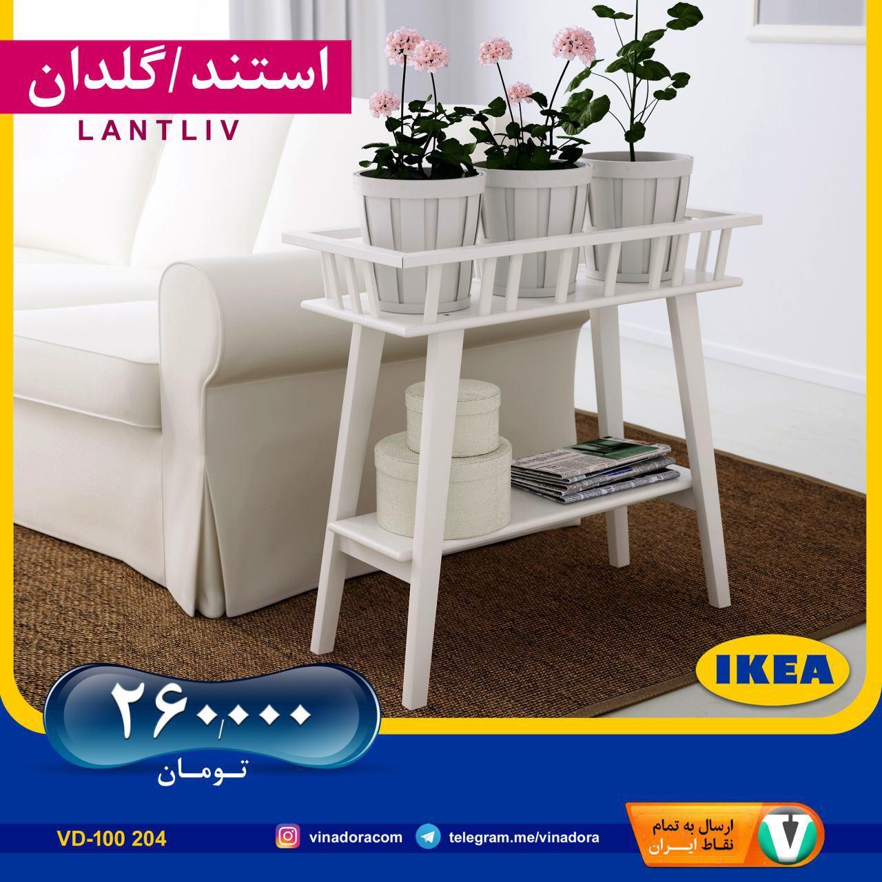 استند گلدان ایکیا مدل Lantliv ارتفاع ۶۸سانتی متر طول ۷۴سانتی متر عرض ۳۲سانتی متر وزن 8 کیلوگرم Ikea Patio Furniture Ikea Patio Backyard Pallet Furniture