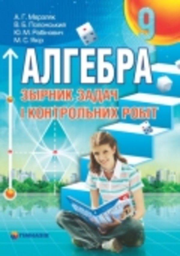Класс полонский якир мерзляк сборник 9 решебник алгебра задач