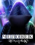 Человек-невидимка 1 (2013) | Rurem.tv