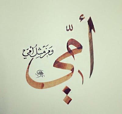احلى صور عن الامهات أمى ومن مثل أمى Islamic Art Calligraphy Islamic Paintings Calligraphy Drawing