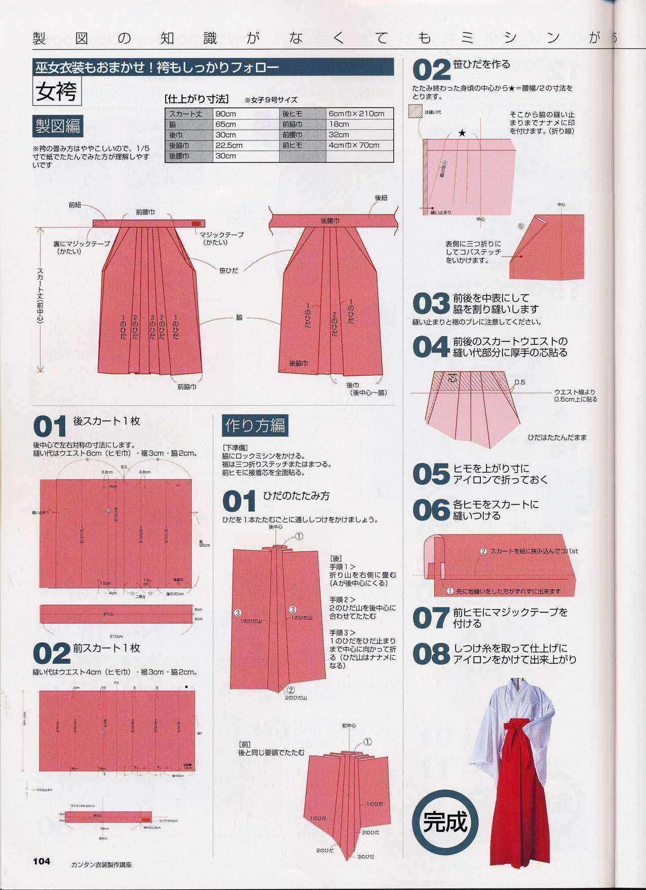Shizuka-Cosplay: Tutorial : guantes y hakama ~~~ Hakama are ALWAYS a ...