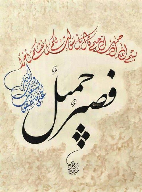 Islamic Art Calligraphy Islamic Calligraphy Islamic Art