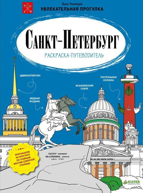 """Книга """"Санкт-Петербург. Раскраска-путеводитель"""" Анна ..."""