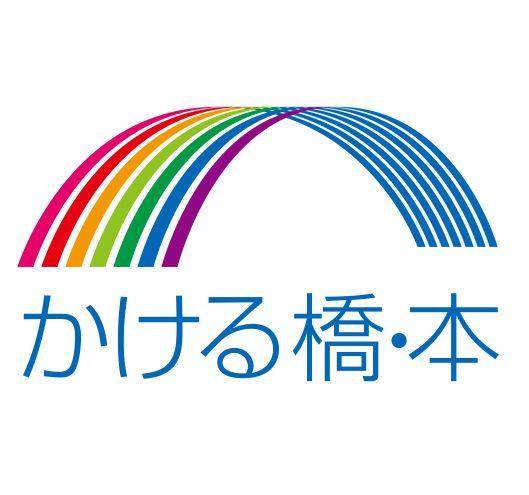 橋本 市 ホームページ