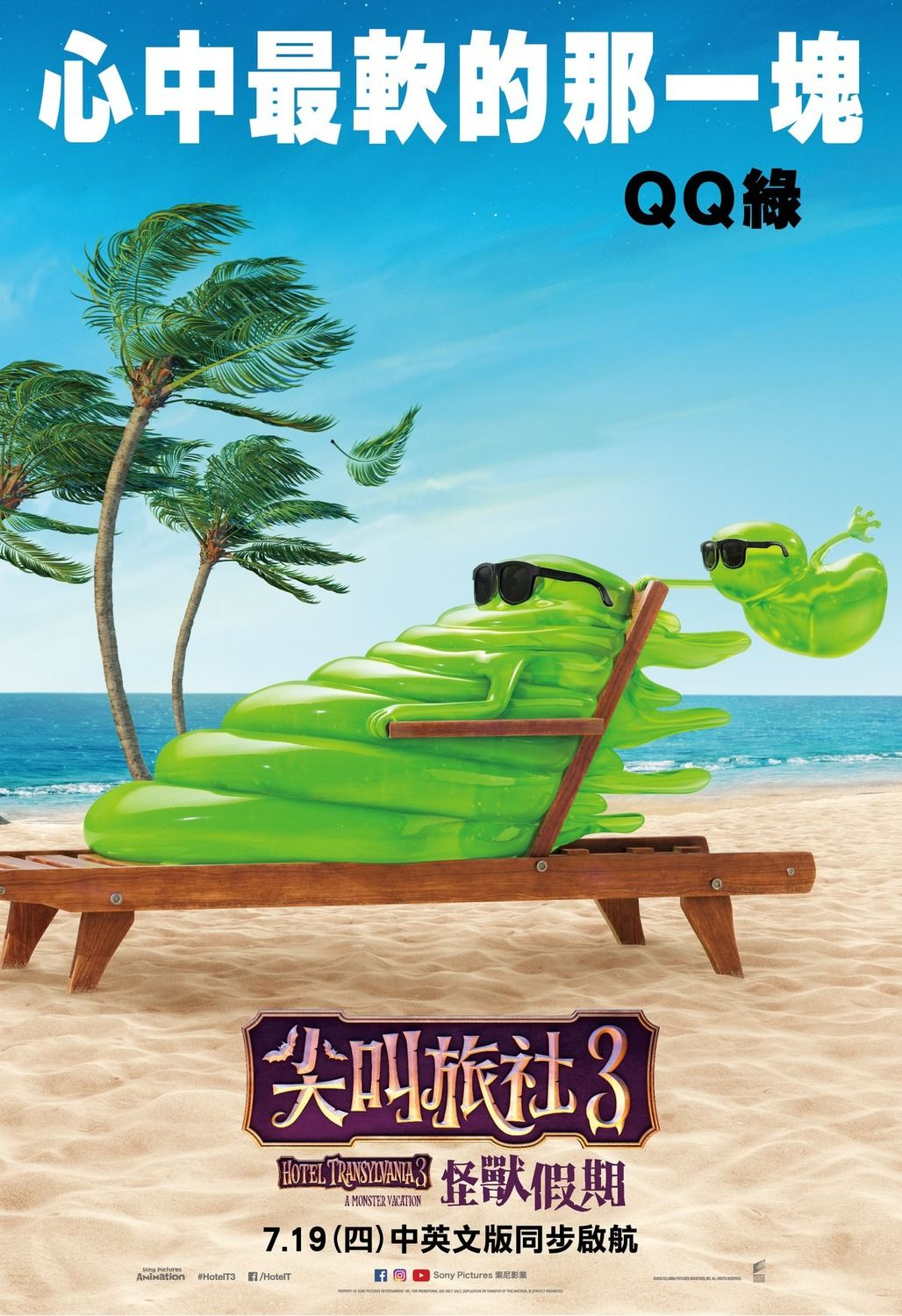 Return To The Main Poster Page For Hotel Transylvania 3 Summer Vacation