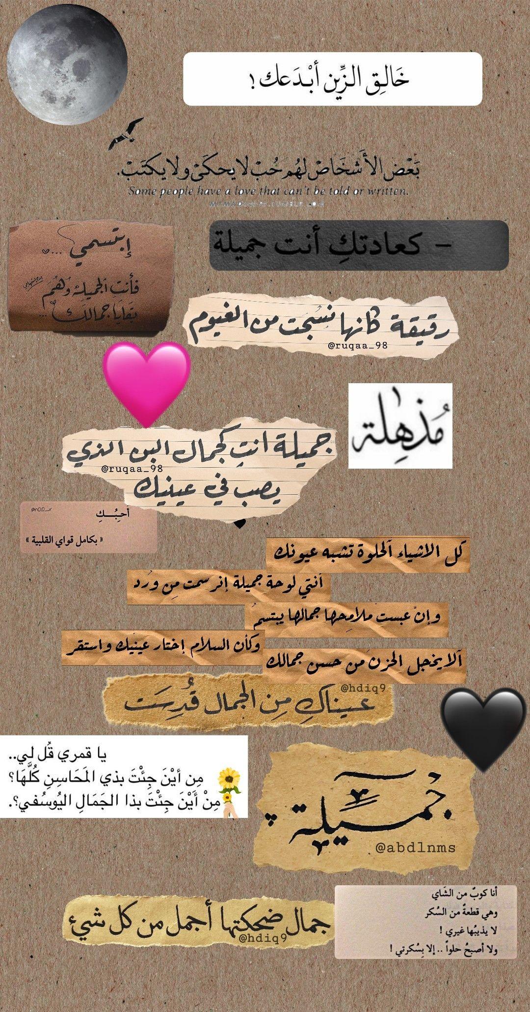 ملصقات سناب Iphone Wallpaper Quotes Love Calligraphy Quotes Love Love Quotes Wallpaper