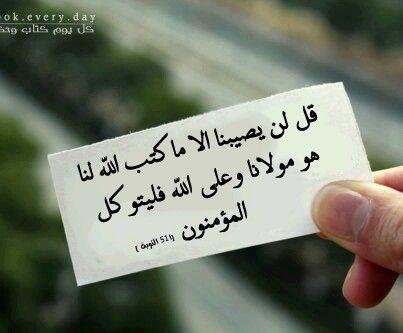 قل لن يصيبنا الا ما كتب الله لنا Quotes Quran Allah