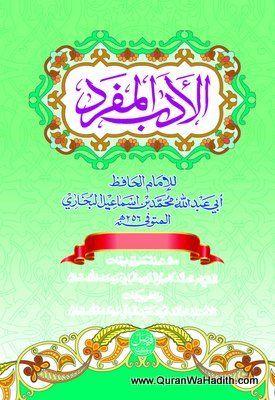 Al Adab Al Mufrad Imam Bukhari الأدب المفرد أبو عبد الله محمد بن إسماعيل البخاري Peace Symbol Peace Symbols