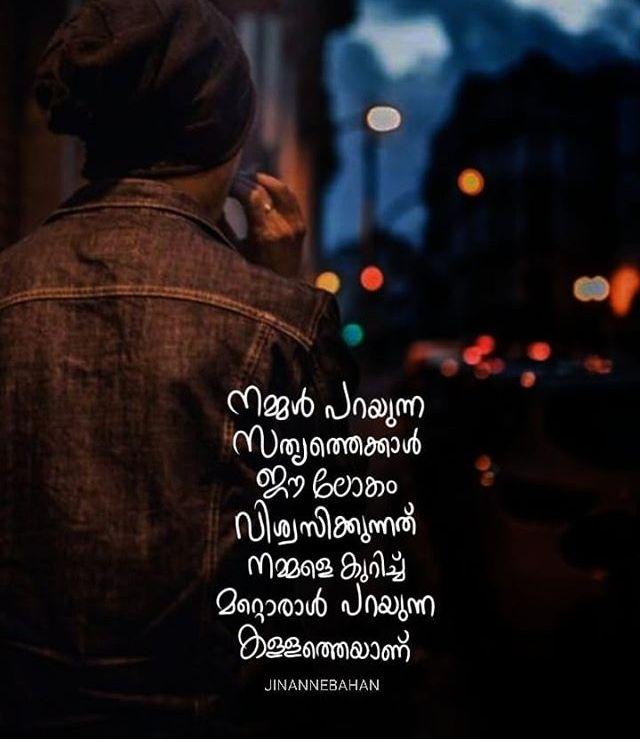 Pin by Aryàn_T_S on അപ്പുപ്പൻതാടി ⛵⚽ | Heartfelt quotes ...