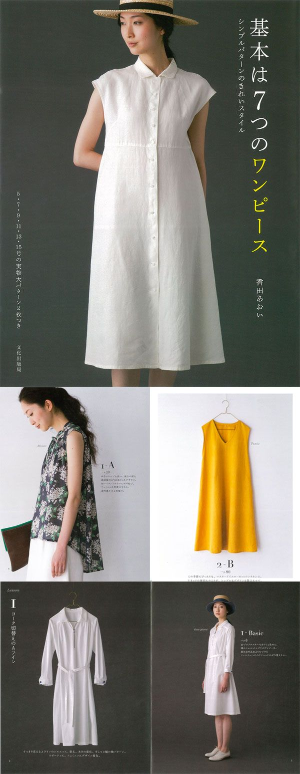 New Releases – April – June Part 2   Japanese Sewing, Pattern, Craft ...