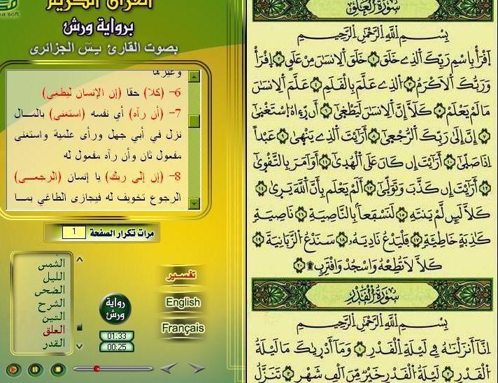 Коран электронные книги скачать бесплатно без регистрации