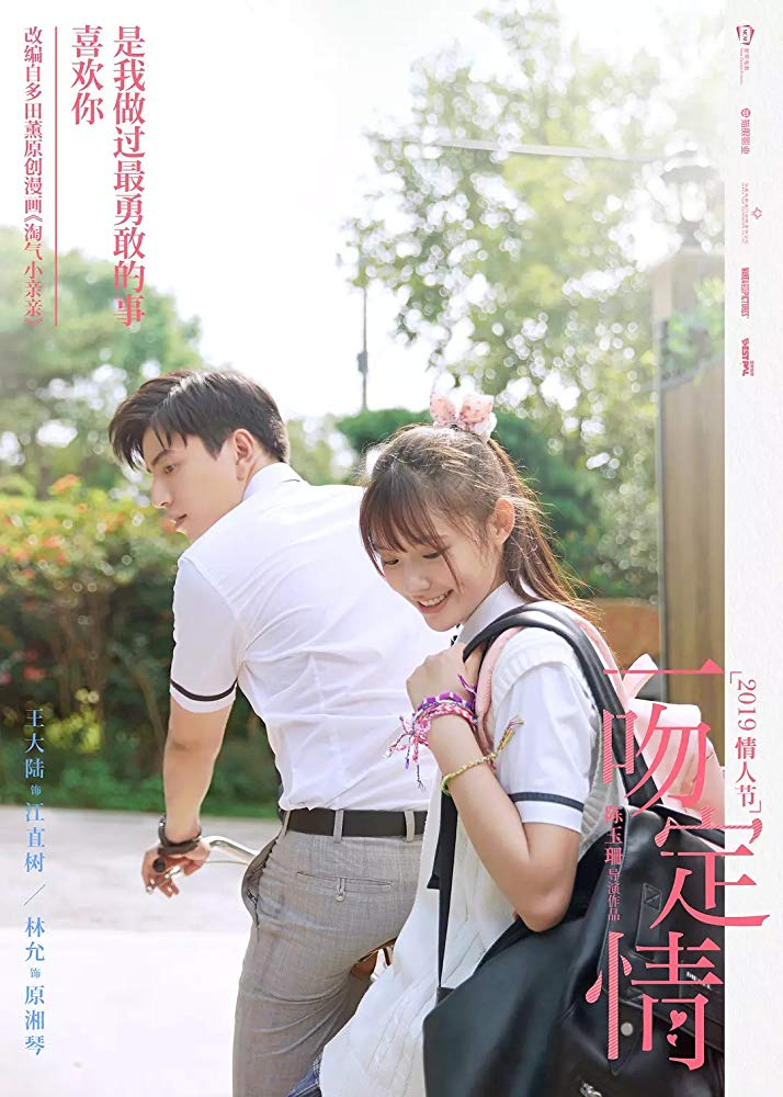 Download Fall In Love At First Kiss Sub Indo : download, first, Pictures, First, Images