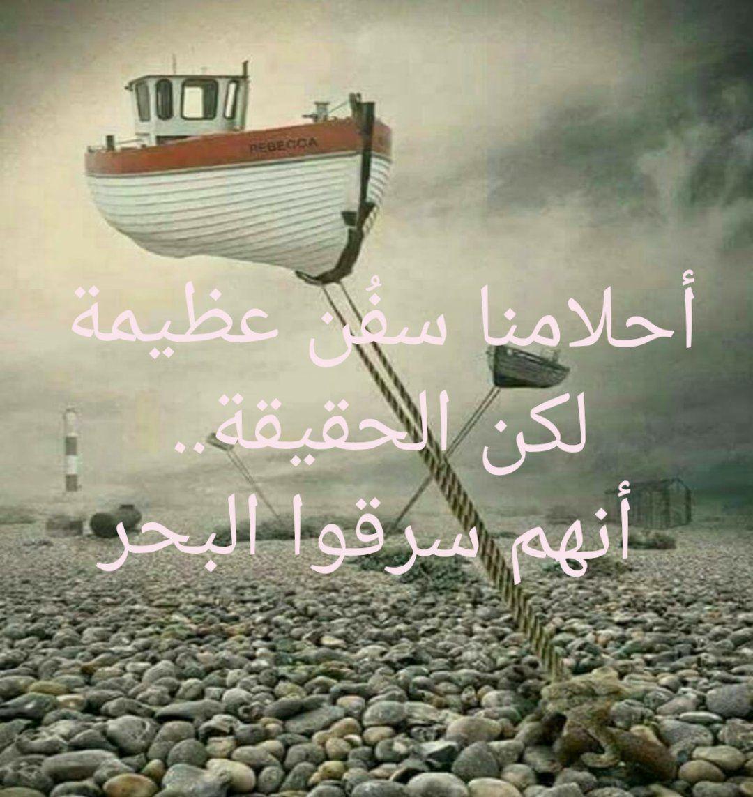 قرنبيط Georgesalam Twitter Reality Quotes Funny Arabic Quotes Arabic Quotes