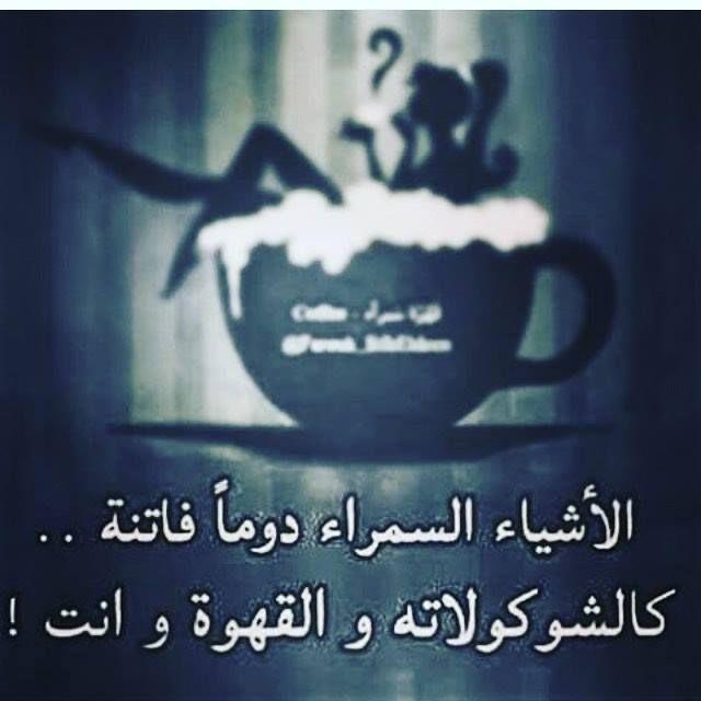 الأشياء السمراء دوما فاتنه كالشوكولاته والقهوة وانت Glassware Arabic Calligraphy Tableware