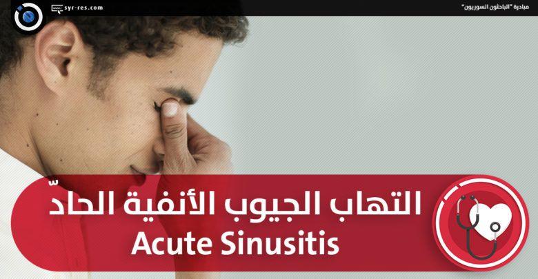 التهاب الجيوب الأنفية أعراضه وأسبابه وعلاجه وطرق الوقاية Sinusitis