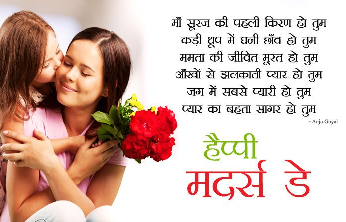 Best Emotional Poem on Mother in Hindi With Image #mother ...