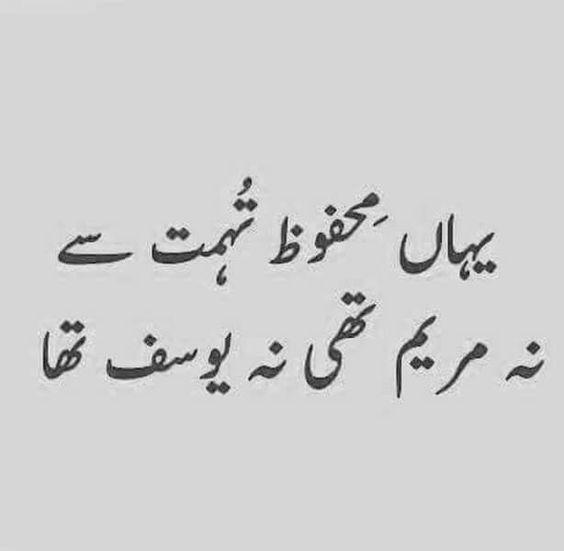 Pin By Bisma On قیدی یار دے عشق دا Urdu Thoughts Urdu Poetry Urdu Poetry Ghalib