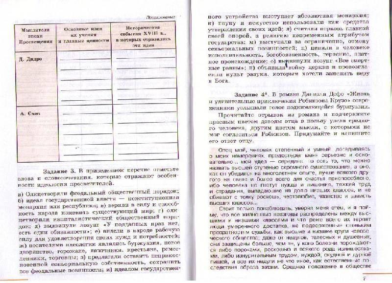 Богданович по математике гдз 4 класс новый учебник решения задач