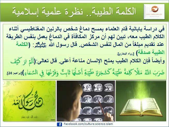 الكلمة الطيبة نظرة علمية إسلامية في دراسة يابانية قام العلماء بمسح دماغ شخص بالرنين المغناطيسي أثناء الكلام الطيب معه تبين لهم أن مركز المكافأة في الدماغ ي