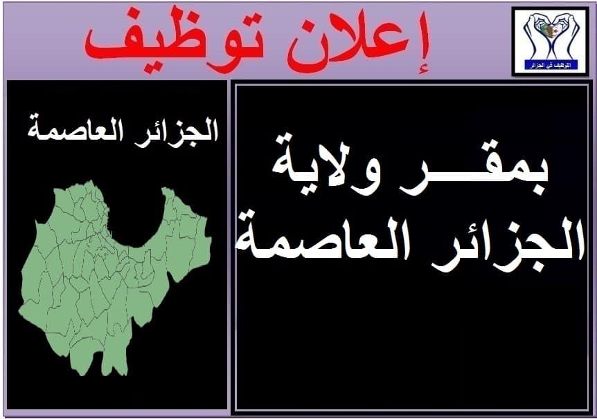 اعلان عن توظيف بمقر ولاية الجزائر العاصمة سبتمبر 2020 التوظيف في الجزائر Arabic Calligraphy Calligraphy